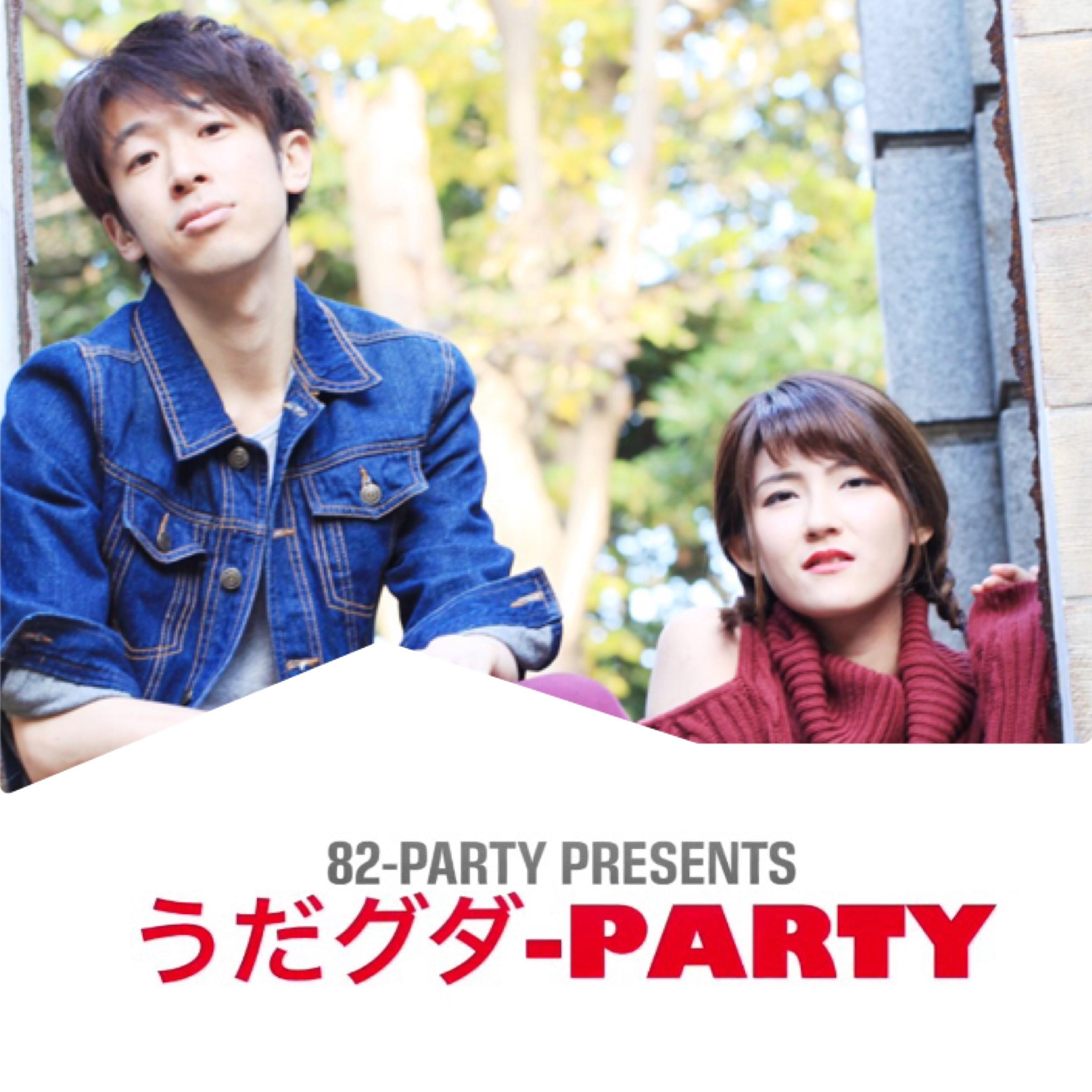 うだグダ-partyのイメージ